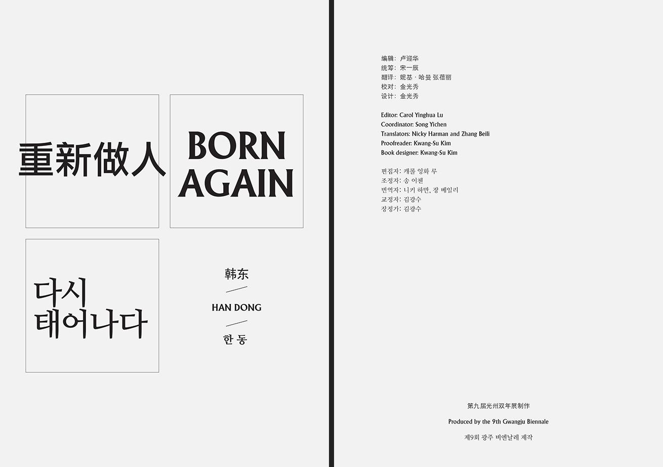 born-again-2